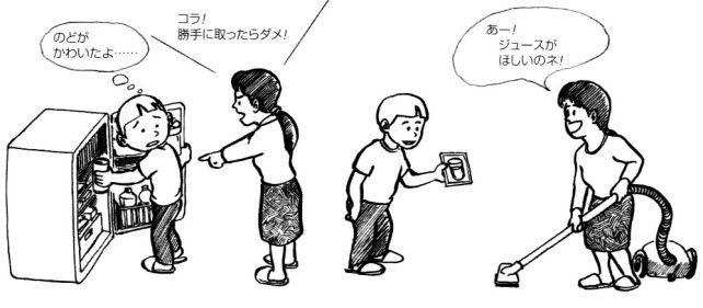 障害 コミュニケーション