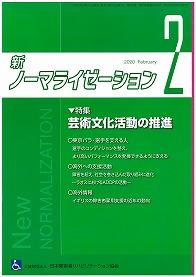 新ノーマライゼーション2020年2月号の表紙