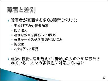 資料 パワーポイント(日本語)